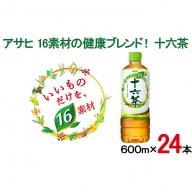 アサヒ 16素材の健康ブレンド!十六茶 600ml×24本