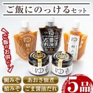 夢一水産 ご飯にのっけるセット(5品)_yume-440