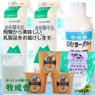 <牧成舎>飛騨の新鮮な乳製品 牛乳 のむヨーグルト ヨーグルト チーズ 期間限定セット[A0126]