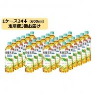 【定期便3回】爽健美茶 600ml 1ケース