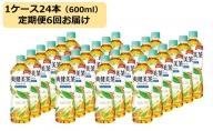 【定期便6回】爽健美茶 600ml 1ケース