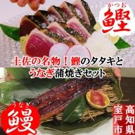 SZ043土佐の鰹タタキ片身とうなぎ蒲焼きセット