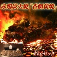 AA-D201_赤鶏炭火焼「香餌莉焼」1kgセット