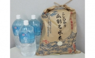 若狭のお米・コシヒカリのセット(コシヒカリ5キロと瓜割名水2Lを3本)