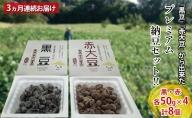 【3カ月連続お届け】長野市産 丁寧に作り上げた『黒豆』『赤大豆』から出来た プレミアム納豆セット!! 国産 ご飯のお供