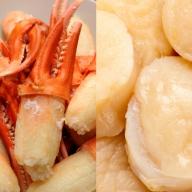 おいしい紅ずわい蟹爪肉[国産]500g&ホタテ500gセット