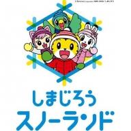 しまじろうスノーランド遊び放題(小人)+宿泊補助券10,000円分