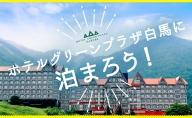 ホテルグリーンプラザ白馬に泊まろう!小谷村宿泊券10,000円分
