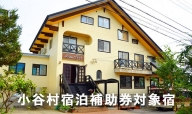 創作料理が自慢のホテル「リゾートインヤマイチ」に泊まる!小谷村宿泊券10,000円分