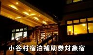 間にたたずむ静かな一軒宿「雨飾荘」に泊まる!小谷村宿泊券10,000円分