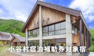 標高約1,900mの自然の宝庫、中部山岳国立公園・栂池自然園内「栂池山荘」に泊まる!小谷村宿泊券10,000円分