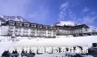 白馬山麓・白馬乗鞍高原にあるリゾートホテル、「白馬アルプスホテル」に泊まる!小谷村宿泊券10,000円分
