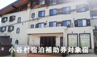 2017年館内フルリニューアルした「星降る高原の小さなホテル 白馬ベルグハウス」に泊まる!小谷村宿泊券10,000円分