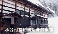 長野県小谷村伊折集落にある150年の時を超えて再生された古民家「ゆきわり草」に泊まる!小谷村宿泊券10,000円分