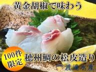 【100件限定】黄金胡椒で味わう穂州鯛の松皮造り