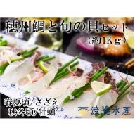 穂州鯛と旬貝(さざえか牡蠣)セット