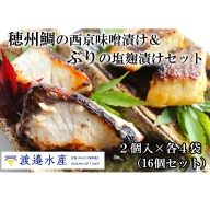 鯛の西京味噌漬&ぶり塩麹漬(16切れセット)