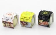 ★山北みかん&山北レモンバター3種 A-304