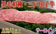 【黒毛和牛A4・B4等級以上】「三戸田子牛」サーロイン200g