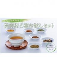 C4-02 【健康茶6種お試しセット】すべて大分県豊後高田市産!
