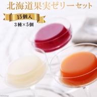 ホリ 北海道果実ゼリーセット(夕張メロン・洋なし・ぶどう) 各5個入