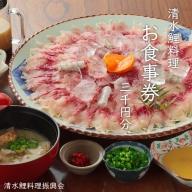 清水鯉料理各店共通お食事券(3,000円分)