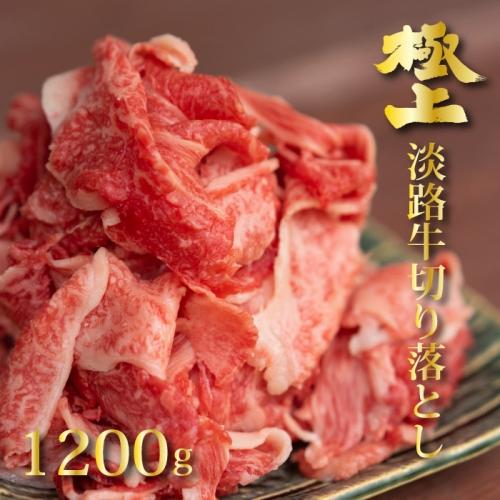 淡路牛の切り落とし1.2kg(300g×4パック)