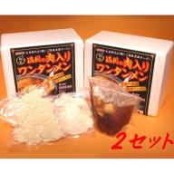 SA0433 創業60年 酒田のラーメン店「満月」の肉入りワンタンメン