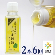 飛騨えごま純油 2本セット×6回 定期便 生搾り えごま油 えごまオイル[K0096]