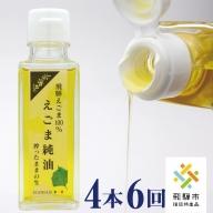 飛騨えごま純油 4本セット×6回 定期便 生搾り えごま油 えごまオイル[L0021]