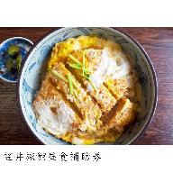 笠井旅館昼食補助券【07007】