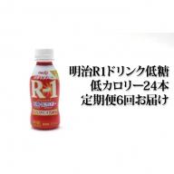 明治R-1ドリンク低糖・低カロリー24本 6か月連続お届け
