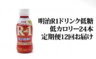 明治R-1ドリンク低糖・低カロリー24本 12か月連続お届け