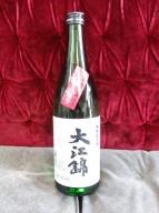 日本酒(生酒)大江錦初しぼり720ml×1本