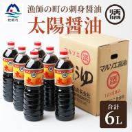 マルソエ さしみ醤油 太陽 1L×6本詰め合わせ 醤油 国産 九州
