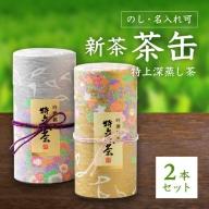 CC-65 【期間限定】 新茶 深蒸し茶 茶缶 2本セット 栽培期間中農薬不使用【5月末迄受付】のし・名入れ可