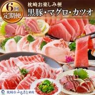 NN-0011 定期便(1年間に6回配送)枕崎お楽しみ便(黒豚・マグロ・カツオetc)