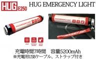 防災用 モバイルライト(バッテリー兼用)(PR-HUG-E250)