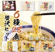 麺の清水屋 贅沢セット(28食)[B0073]