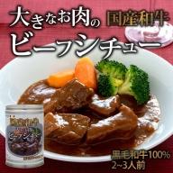 大きなお肉のビーフシチュー(430g×4缶)[C0075]