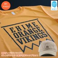愛媛オレンジバイキングス 定番のオレンジTシャツ&選手考案のキャップセット GO!VIKES!(バイクス)