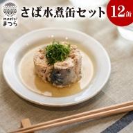 【B0-035】さば水煮缶セット(12缶)