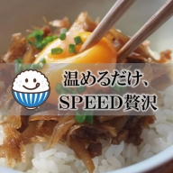 【スピード贅沢夕飯】佐賀牛 牛すじ飯の素×4袋【フルーム】[FAZ036]