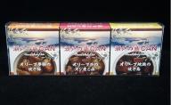 瀬戸の島CAN 3個セット [配送不可地域:北海道・沖縄]缶詰 保存食 非常食に