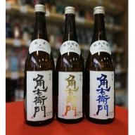 G5103 流通限定酒「角右衛門」 贅沢3本飲み比べセット