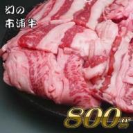 市浦牛 焼肉用厚切りバラスライス&切り落とし800g(各400g)
