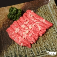 【冨士屋牛肉店】最上級ブランド黒毛和牛の特上赤身スライス肉塩麹漬け(自家製加工)