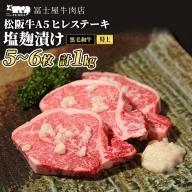 【冨士屋牛肉店】老舗牛肉店がお届けするA5極上ヒレステーキ塩麹漬け 約1kg(自家製加工)