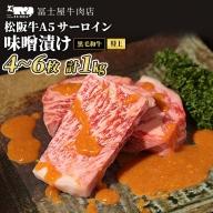 【冨士屋牛肉店】老舗牛肉店がお届けするA5極上サーロイン味噌漬け 約1kg(自家製加工)