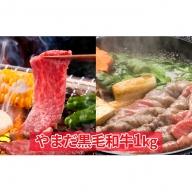 北海道倶知安やまだ黒毛和牛1kg(焼肉用&すきやき用)
